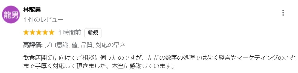 神田税理士事務所の口コミ2_林龍男