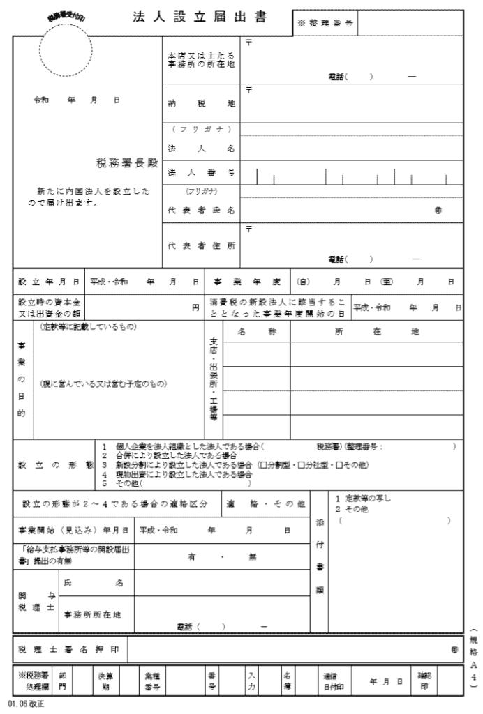 会社設立時に税務署に提出すべき法人設立届出書