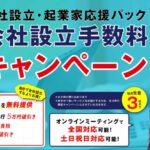 東京千代田区神田:会社設立・起業家応援パック