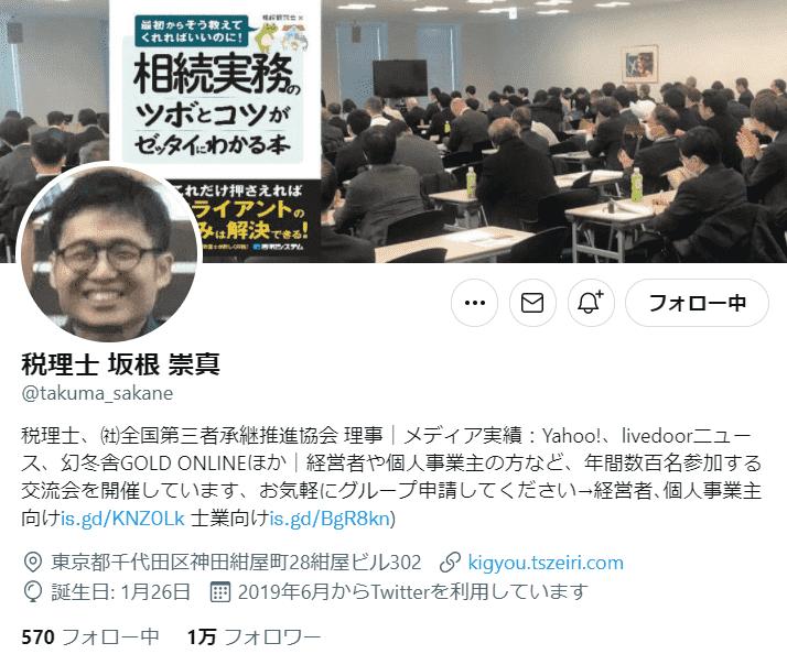 坂根 崇真Twitterアカウント