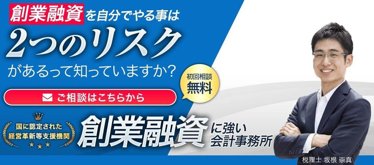 創業融資に強い神田の税理士事務所