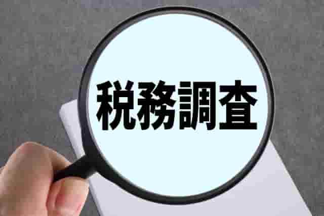 千代田区の税理士:税務調査立ち合い