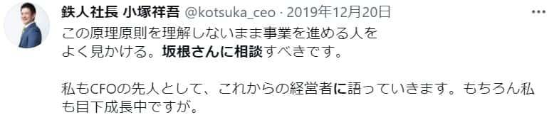 小塚さんツイート